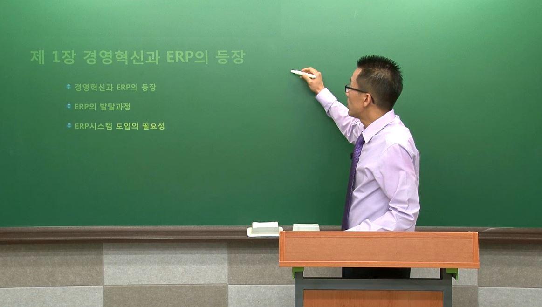 ERP 정보관리사 공통과정 - 경영혁신과 ERP