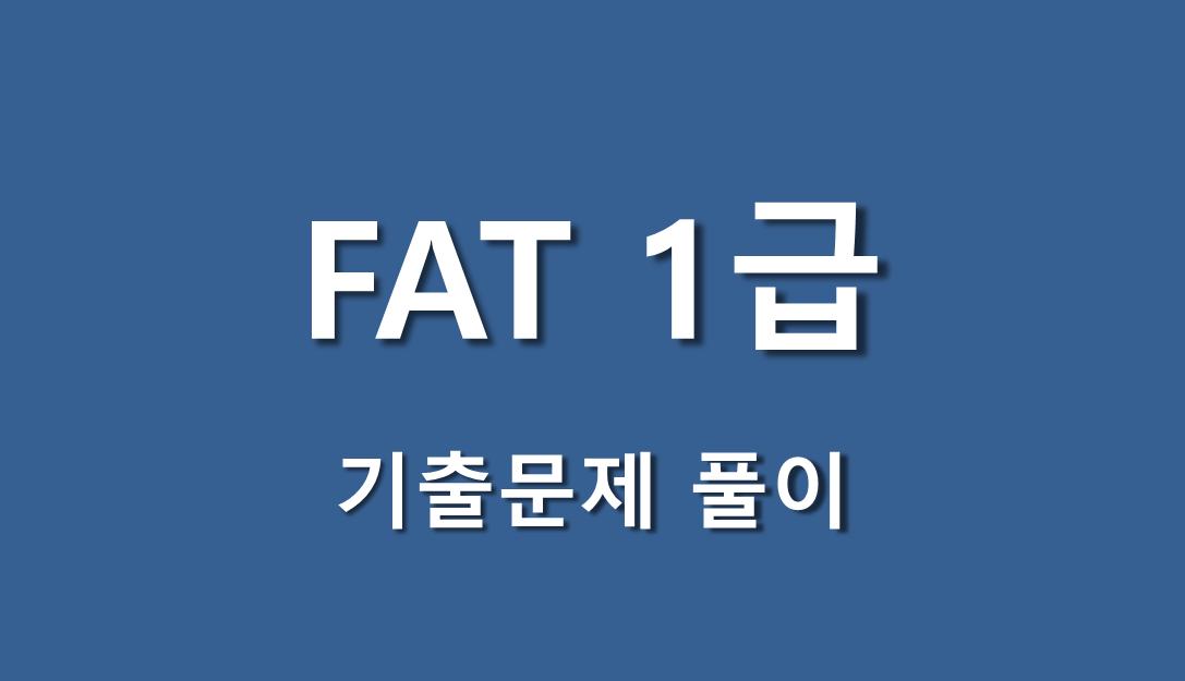 [FAT 1급] 16회차 기출문제 풀이과정