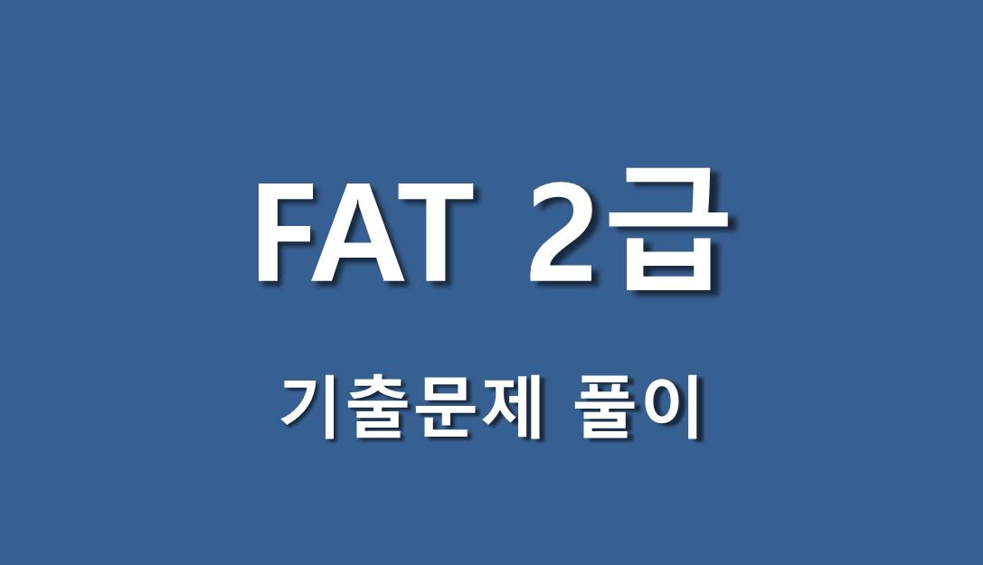 [FAT 2급] 16회차 기출문제 풀이과정
