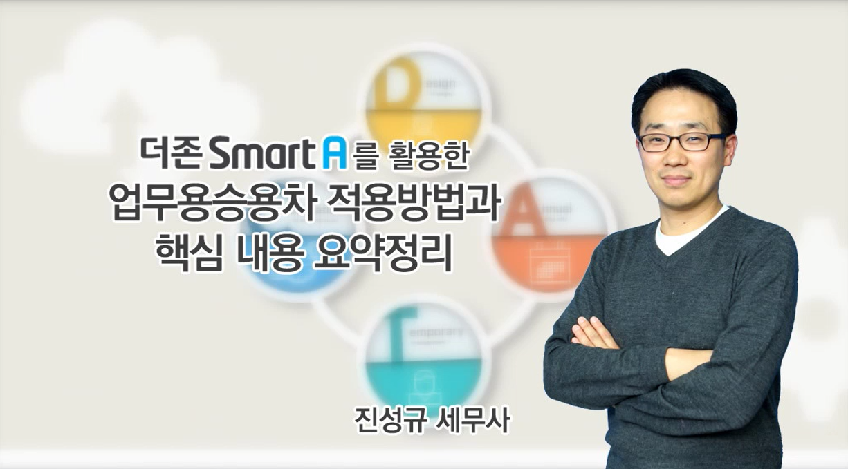 Smart A를 활용한 업무용 승용차 비용처리 관리 운영 패키지 (이론+실무)