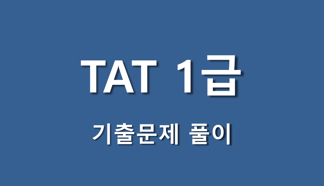 [TAT 1급] 16회차 기출문제 풀이과정