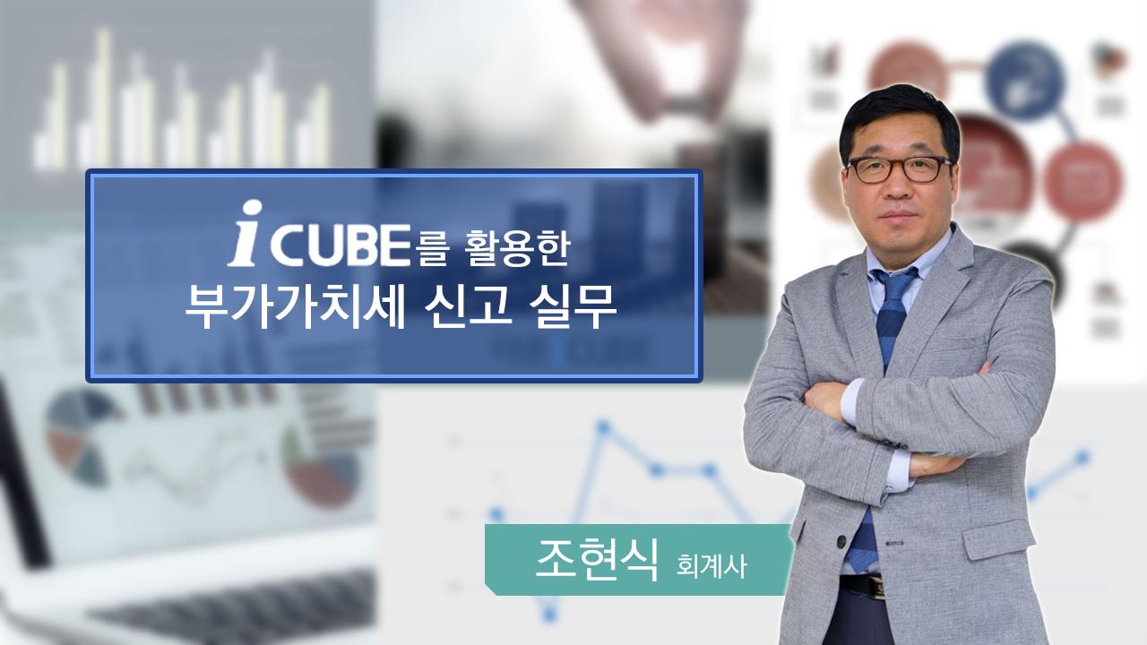 부가가치세 신고 실무 (iCUBE 활용)