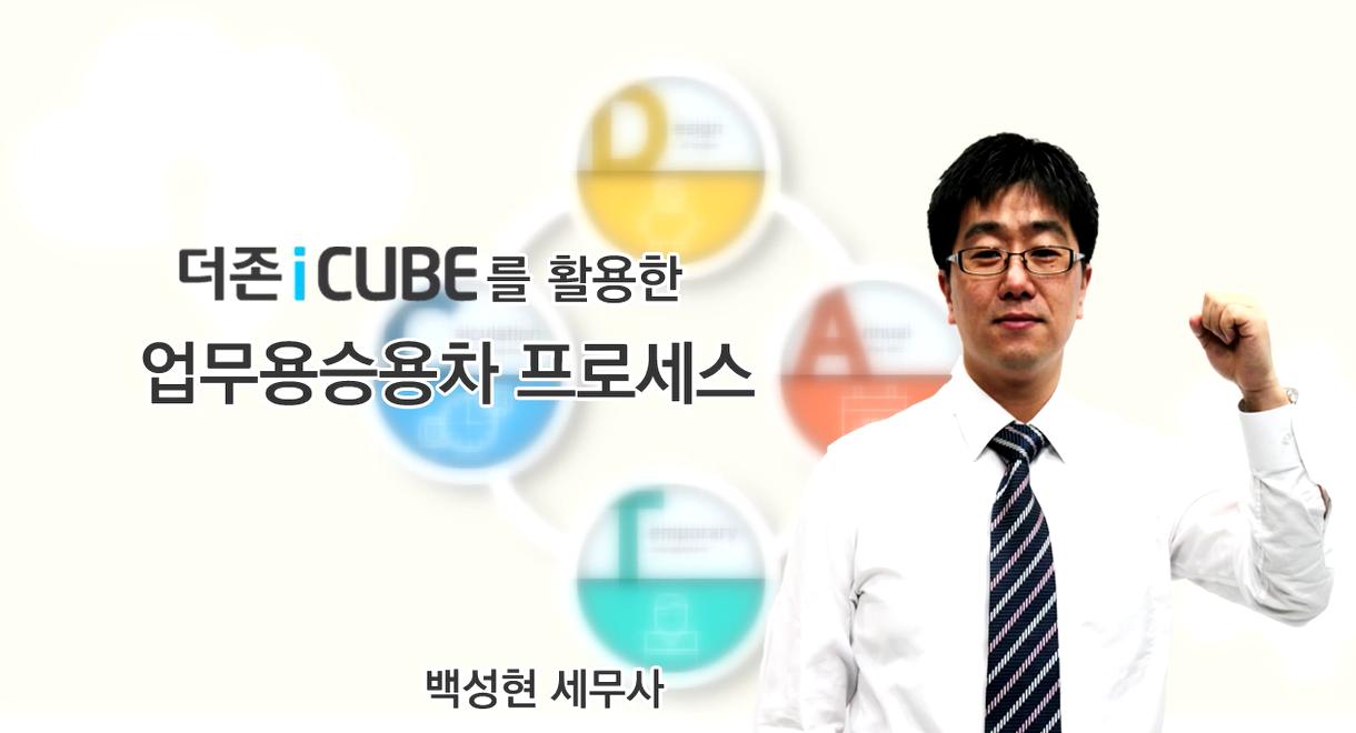 iCUBE를 활용한 업무용 승용차 비용처리 관리 운영 패키지 (이론+실무)